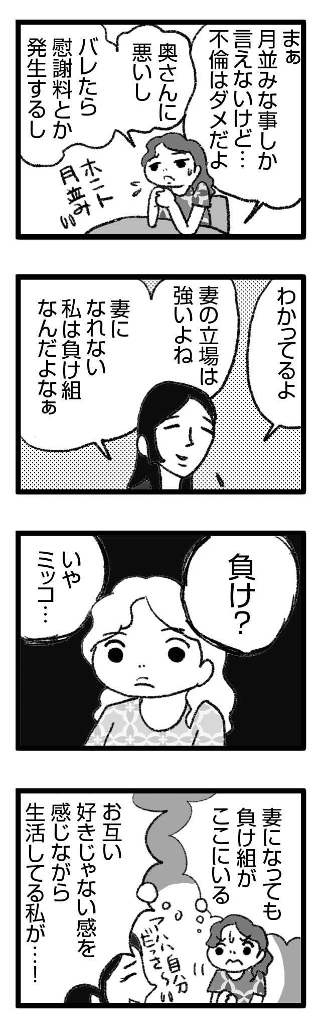 238 不倫と負け婚5 婚活 恋活 不倫 元彼 職場 ふりん まんが 漫画 マンガ