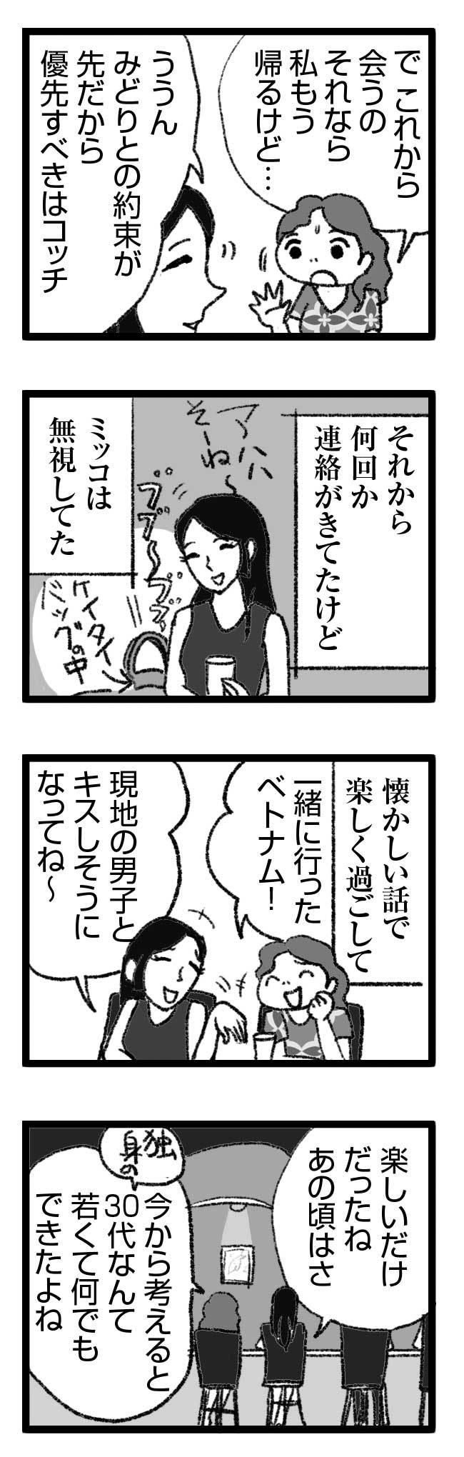 239 不倫と負け婚6_1 婚活 恋活 不倫 元彼 職場 ふりん まんが 漫画 マンガ