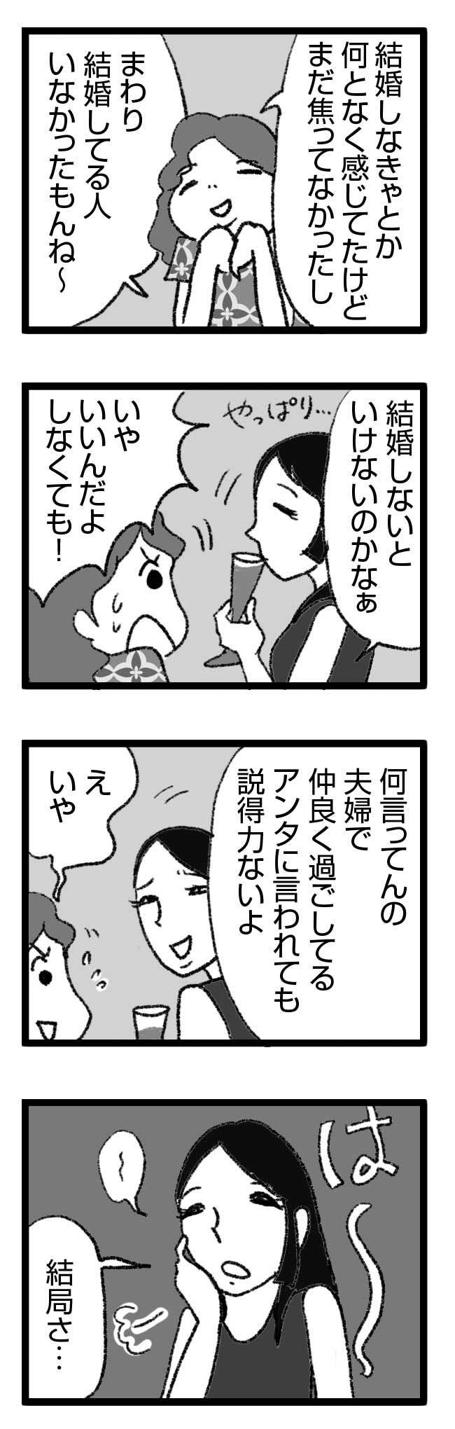 239 不倫と負け婚6_2 婚活 恋活 不倫 元彼 職場 ふりん まんが 漫画 マンガ