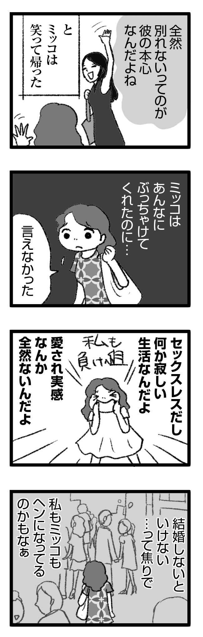 239 不倫と負け婚6_3 婚活 恋活 不倫 元彼 職場 ふりん まんが 漫画 マンガ