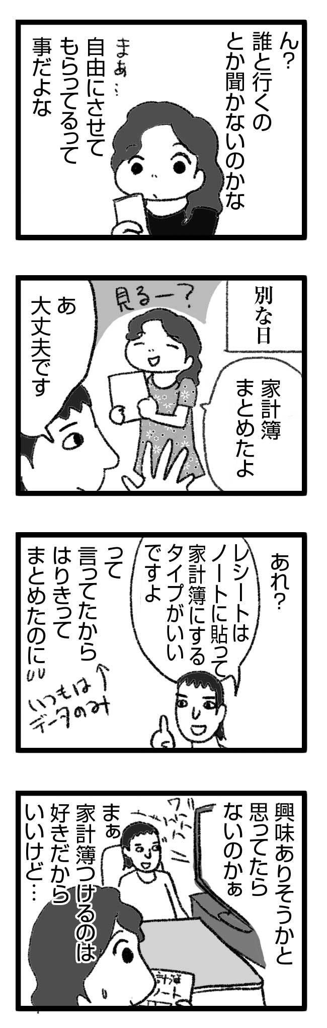 243 君への興味1_2 結婚 レス セックスレス 友達 家族 告白 プライド まんが 漫画 マンガ