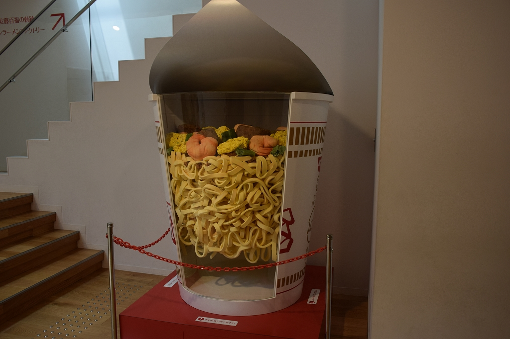 カップ麺のふるさと(?) インスタントラーメン発明記念館b