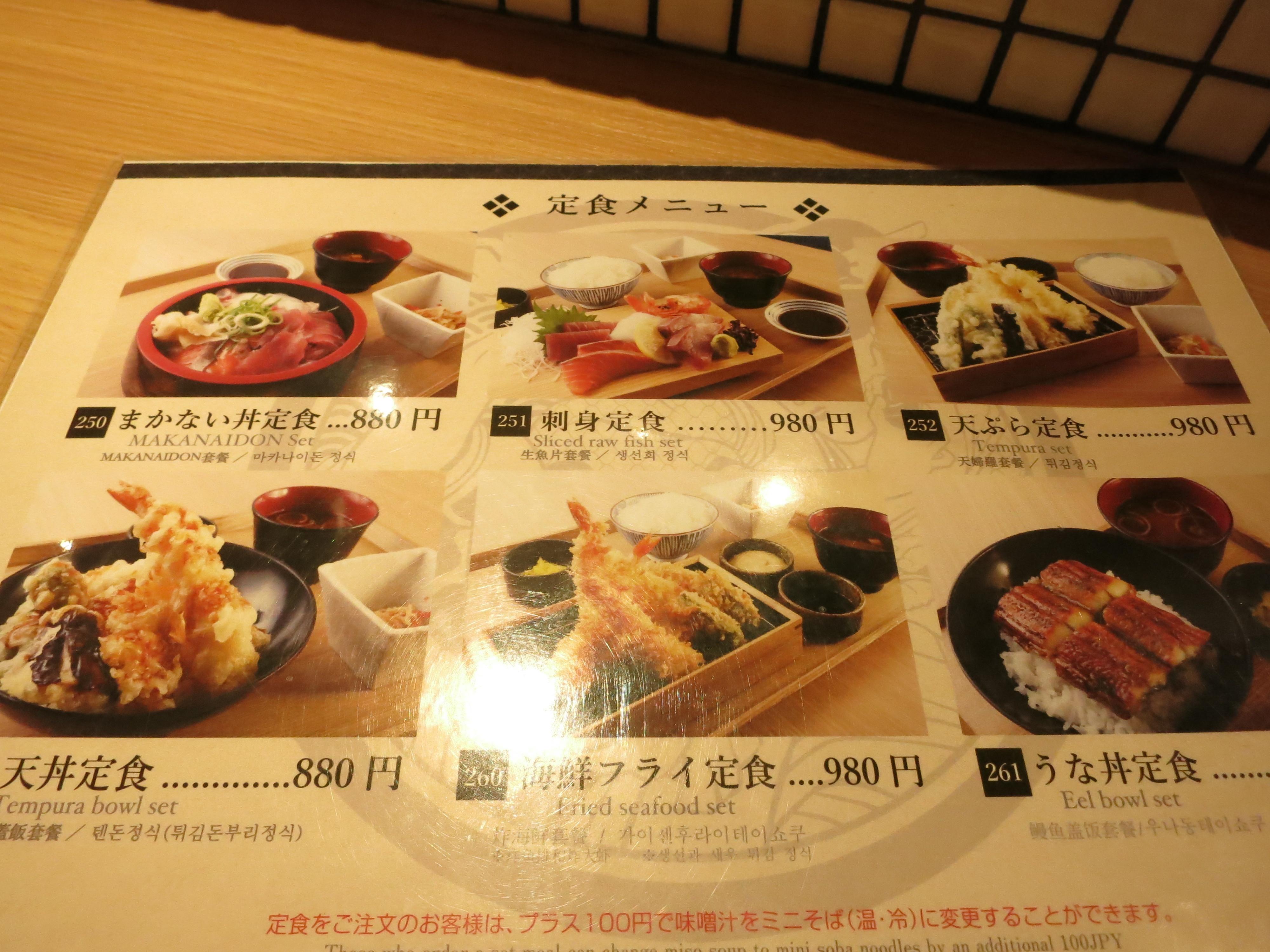 南海難波駅ビルの寿司居酒屋 ざんまい食堂
