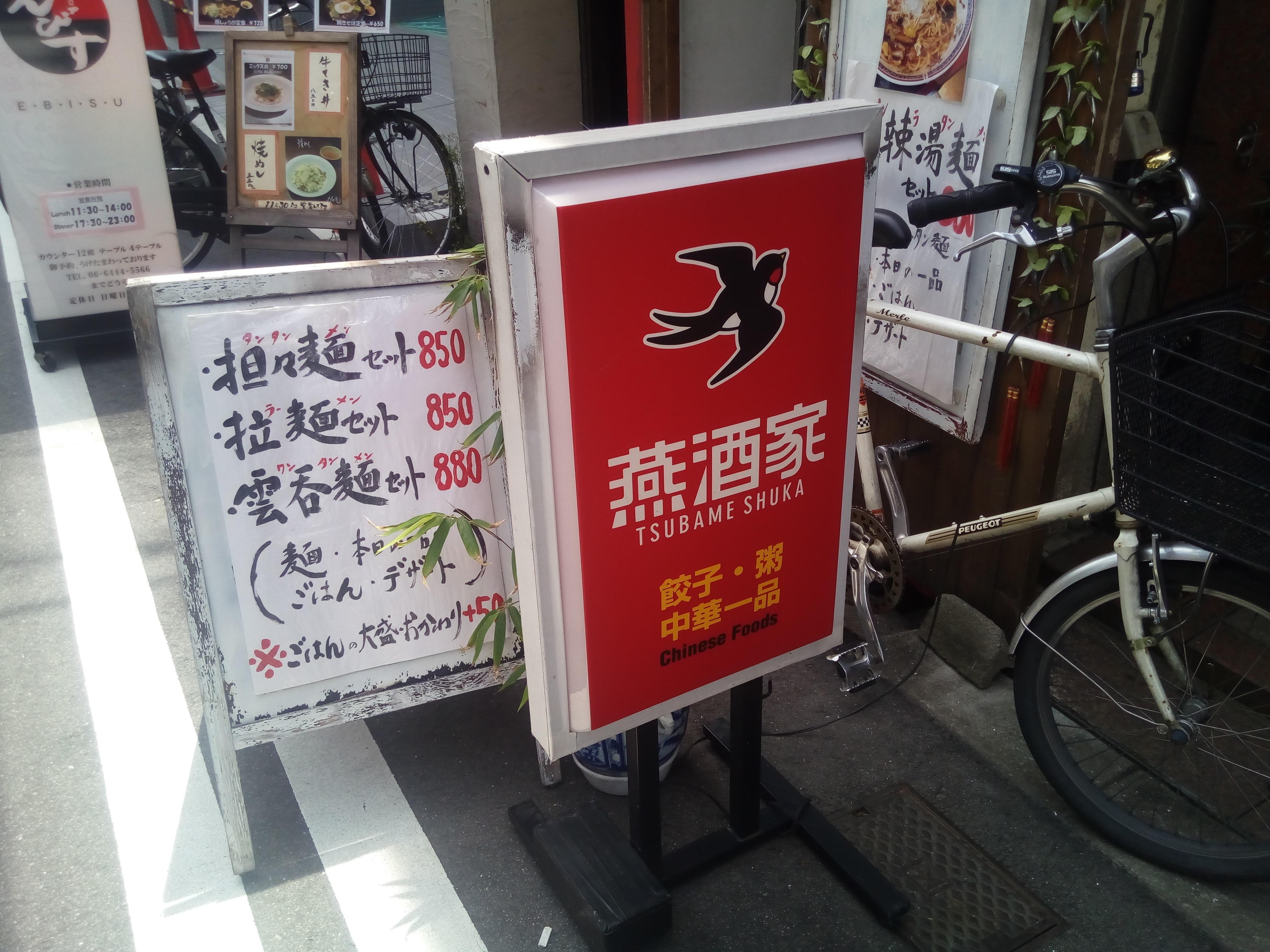 コクのある辛さの麻婆豆腐 燕酒家