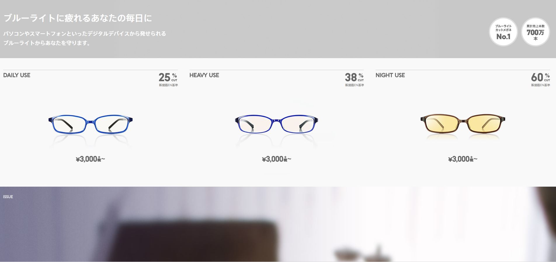 目が疲れにくくなるメガネを新調する PCメガネ