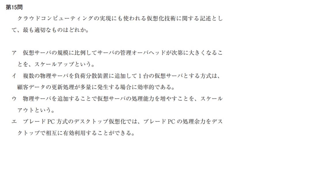 H27-経営情報_第15問