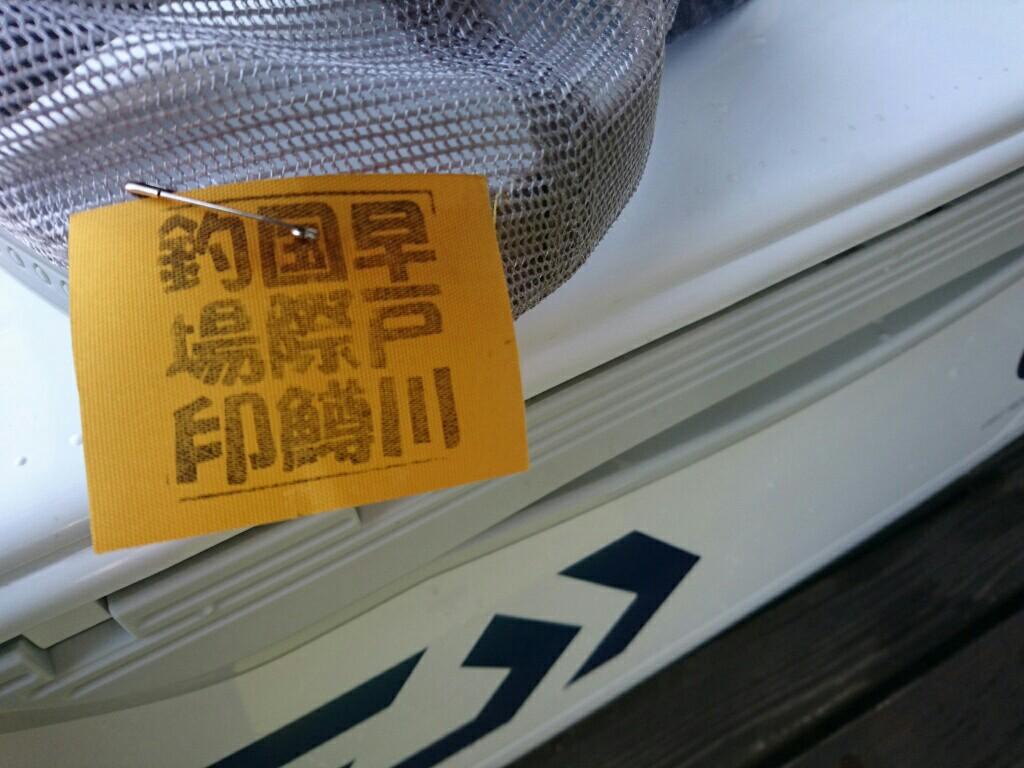 早戸川国際マス釣場でファミリーフィッシング&バーベキュー!
