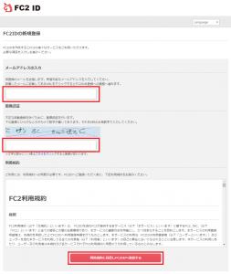 FC2アカウント登録2