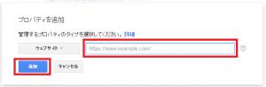 FC2ブログSearchConsole登録2