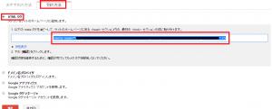 FC2ブログSearchConsole登録3