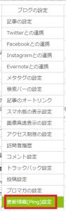 FC2更新情報設定2