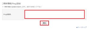 FC2更新情報設定3