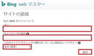 BingWebマスターツール1