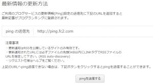 FC2ブログランキング6