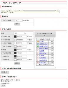 FC2アクセスランキング5