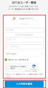 はてなユーザー登録3