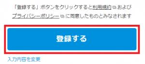 はてなユーザー登録4