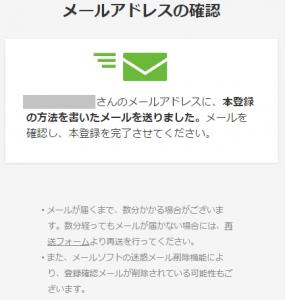 はてなユーザー登録5