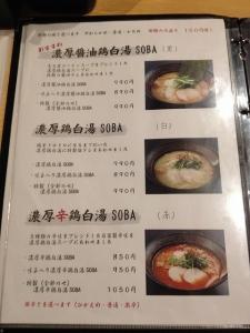 麺THEKUROメニュー麺20170409