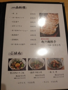 麺THEKURO一品20170409