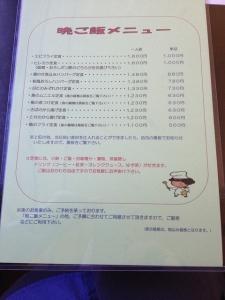 和楽井メニュー20170430