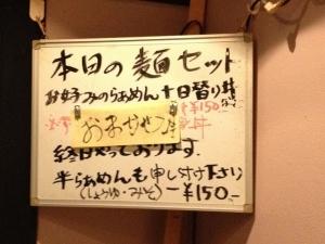 空麺セット20170903