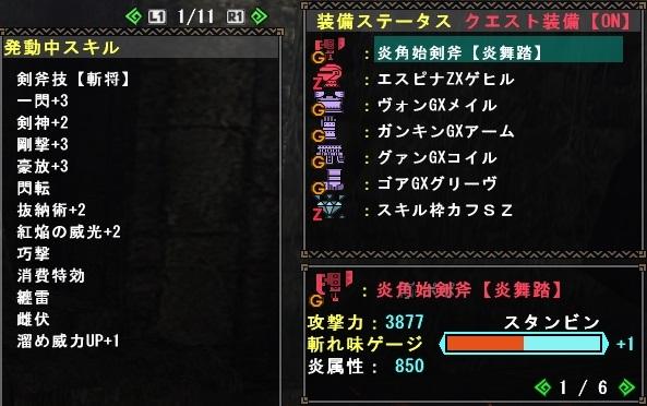 ヴァル剣斧2