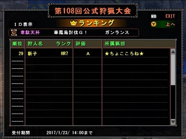 108ガ-いだてぃん