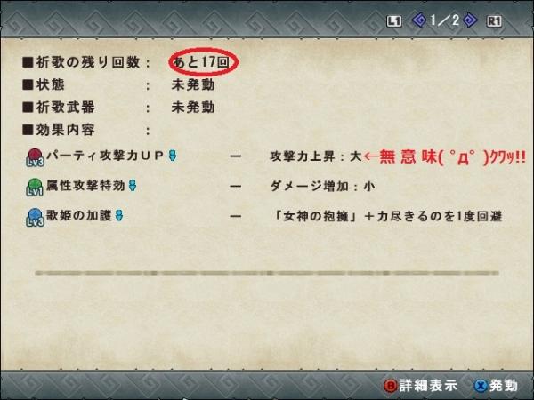 迎撃戦4-2
