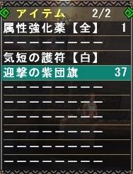 迎撃戦4-3