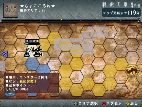 迎撃戦4日目