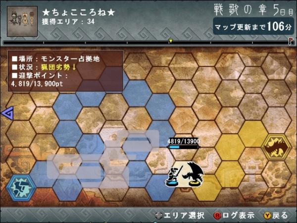 迎撃戦5日目