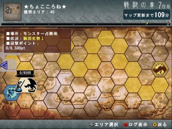 迎撃戦7日目