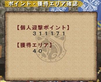 迎撃戦7日目②
