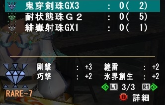 鬼穿剣珠GX3