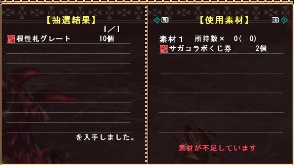 mhf_20170331くじ