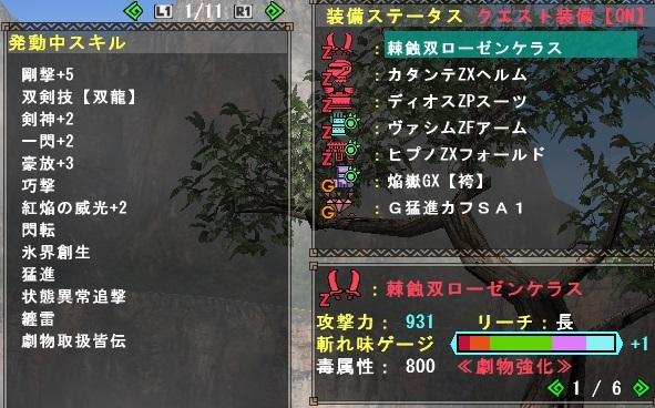 mhf_20170415_変撃双龍