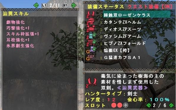 mhf_20170415_変撃双龍2