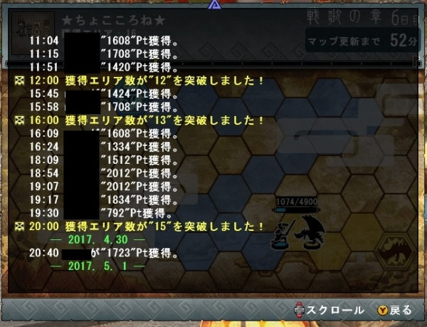 mhf_20170502迎撃