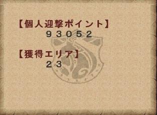 mhf_20170502迎撃5
