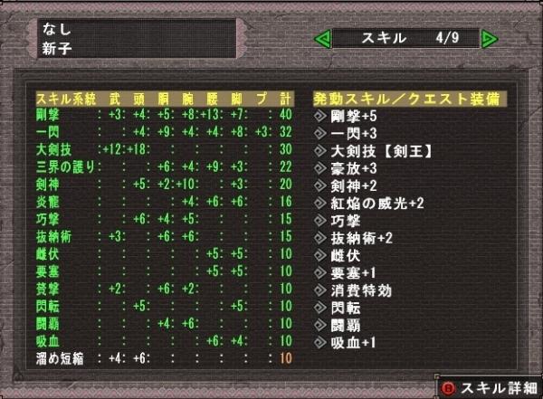 mhf_20170517_剛5闘覇
