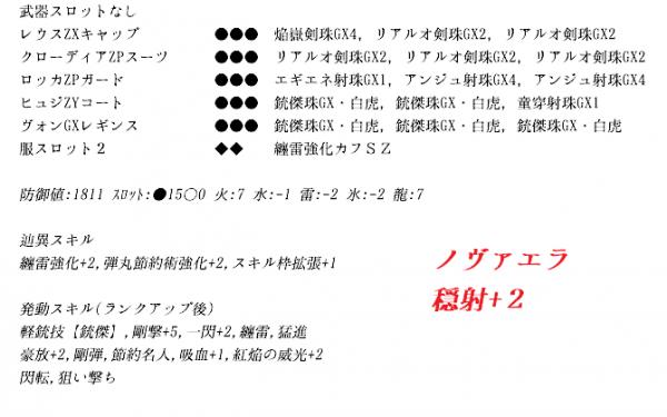 20170613銃傑仮