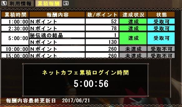 mhf_20170627_3.jpg