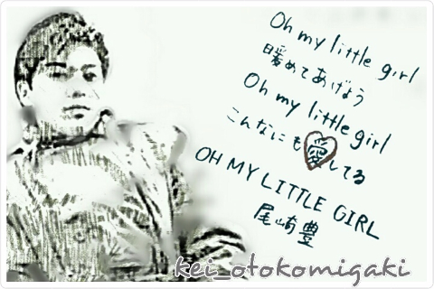 oh_my_little_girl
