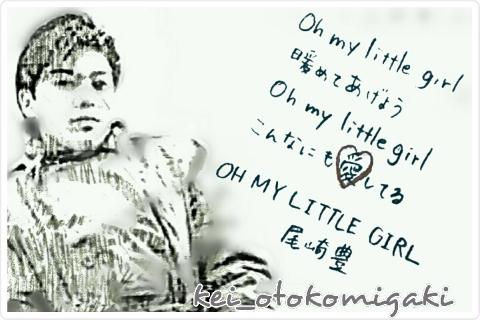 oh_my_little_girl