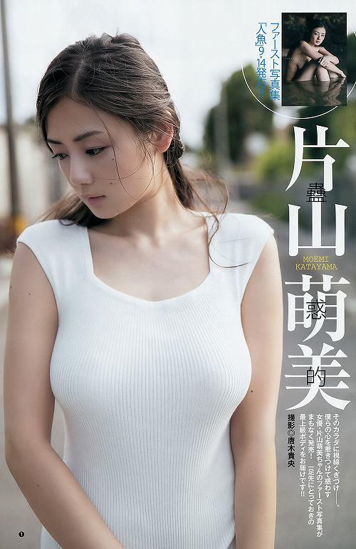 片山萌美巨乳おっぱい画像b26