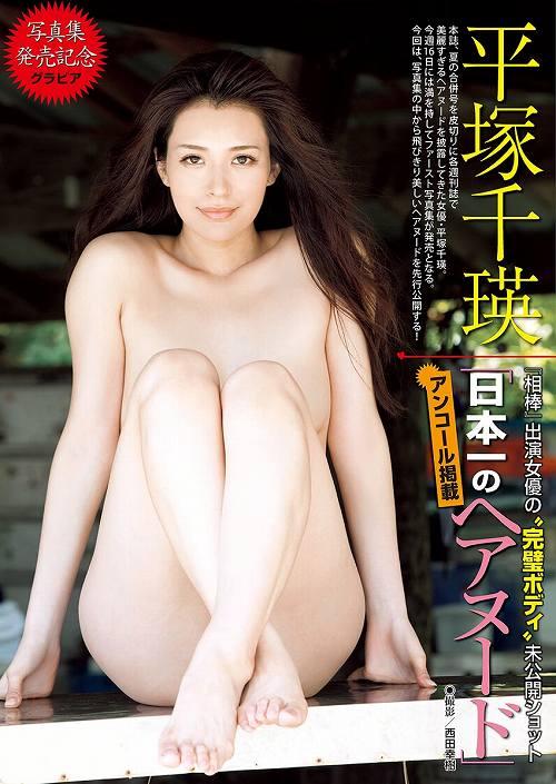 平塚千瑛巨乳おっぱい画像b05