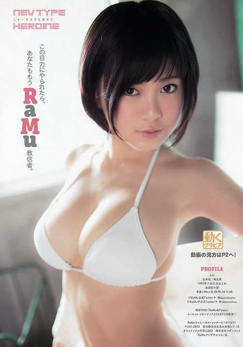 RaMu巨乳おっぱい画像c19