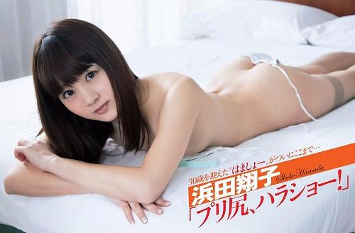 浜田翔子水着画像b09