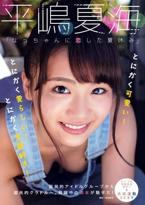 平嶋夏海巨乳おっぱい画像b16